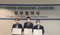 동아시아판 '맥베스'가 온다… 의정부문화재단 등...