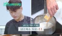 '편스토랑' 류수영 돼지 두유 육수, 대체 어떤 맛...