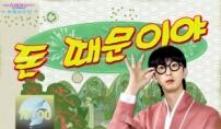 슬리피, '부캐' 로 트로트 가수 데뷔