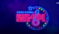 MBN '로또싱어', 뮤직 게임쇼 포맷 인정받아 美 지상...