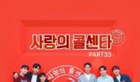 '사랑의 콜센타PART33' 음원 발매…임영웅 '별빛...