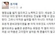 """세월호 허언 홍가혜 SNS…""""세상은..."""