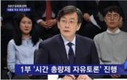 '믿고 봤다. 손석희표 대선토론'