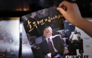 영화'노무현입니다', 다큐 블록버스...