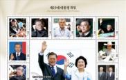 '문재인 우표 사자' 생난리…2만...