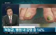 한일관 대표 '병원감염' 논란…사망...