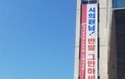 김해시의회 '반말 갑질' 사과