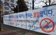 비트코인 채굴장 '산업단지 습격'