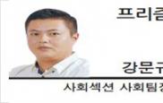 이윤택 김보름…분노 더한 사과