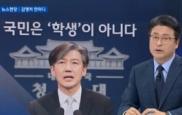 """""""국민은 학생 아냐"""" JTBC 논란"""