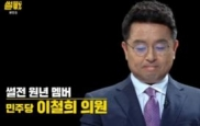 """돌아온 '썰전', 이철희 """"쉽지 않았..."""