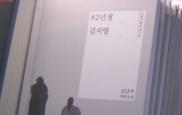 '82년생 김지영' 日서도 베스트셀...