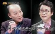 유시민 전원책, '썰전' 나온다