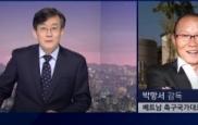 """손석희, 박항서에 """"한국과 만나면""""..."""