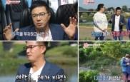 조영구 주식 실패로 집2채·13억 날...