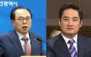 오거돈 '유튜버 명예훼손'고소사건...