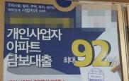 집값의 90%까지 대출(?)…저축은행...
