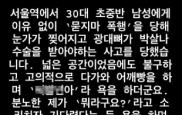 대낮 서울역서 30대 女 '묻지마폭행...