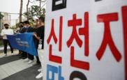 신천지에 '청산가리·협박편지' 배...