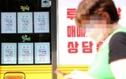 부동산 허위매물 신고 한달 1500건...