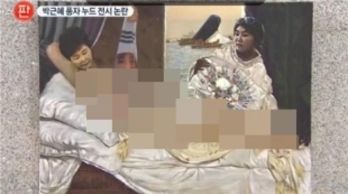 """'朴 누드' 그림…풍자? 여혐? 표창원 """"작..."""