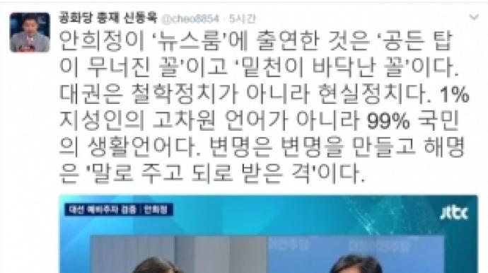 """신동욱 """"안희정 밑천이 바닥난 꼴"""" 강한..."""