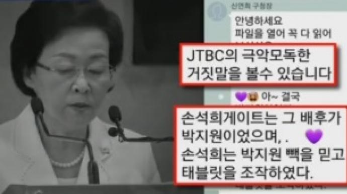 신연희 강남구청장, 카톡방에 가짜뉴스…...