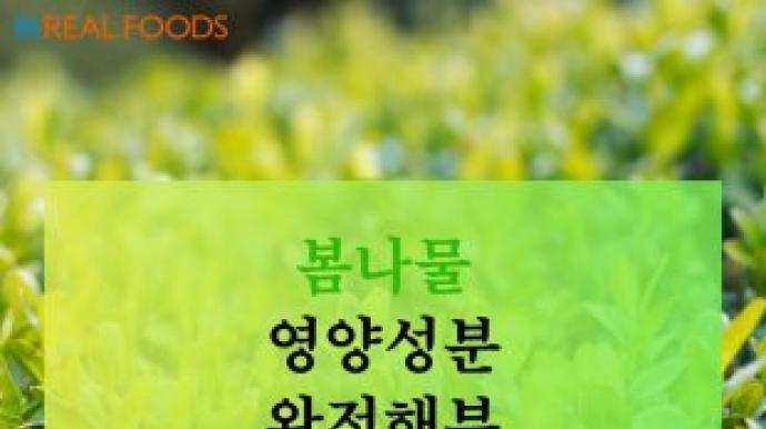 [리얼푸드][푸드카드]쑥ㆍ달래ㆍ두릅…봄...