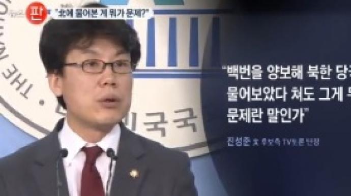 """문재인 TV토론단장 """"북한에 물어본게 무..."""