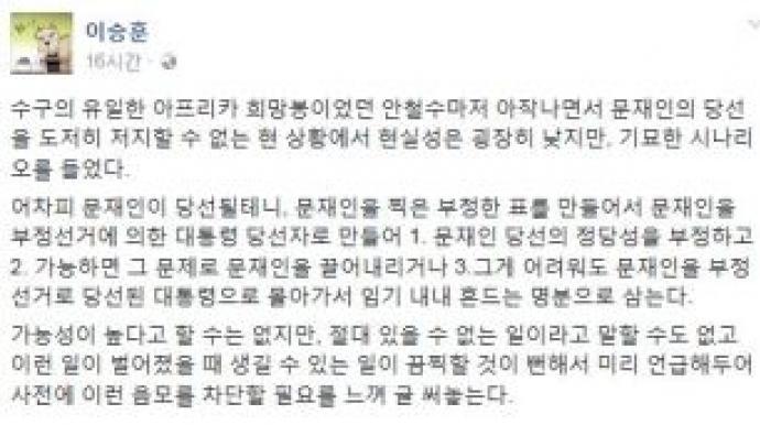 """이승훈PD """"안철수 아작나 보수권 새 플랜..."""