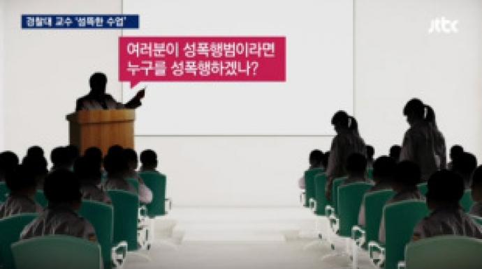 """""""성폭행 하고싶은 여학생 골라보라""""…경..."""