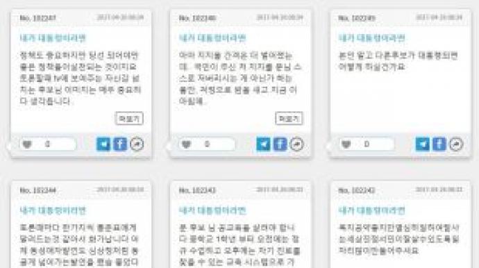 """""""문재인 캠프 토론준비 안해?"""" 비난여론..."""