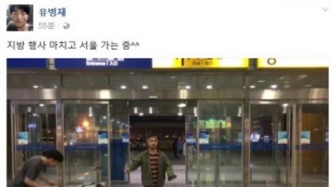 유병재, '김무성 캐리어' 완벽 패러디