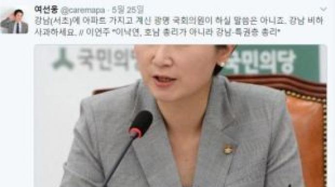 """""""강남에 아파트 갖고 계신 분이""""...이언..."""