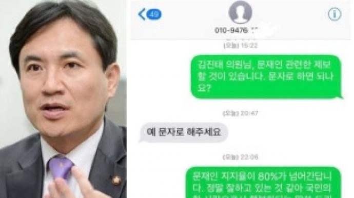 """김진태 """"文 관련, 제보 있다"""" 문자에 솔..."""