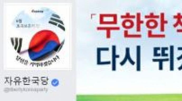 자유한국당 5행시 응모댓글 1만2000건 돌...
