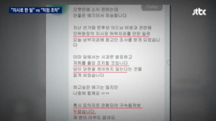 """'문준용 의혹 조작' 국민의당 이유미 """"..."""