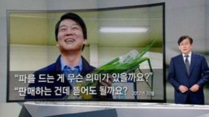 안철수 옹호? 손석희 앵커브리핑 논란 확...