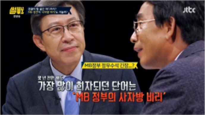 """'썰전' 유시민 """"MB는 꼼꼼한 각하…朴..."""