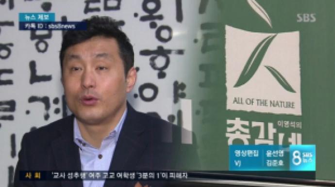 '총각네 야채가게'이영석 대표, 가맹점주...