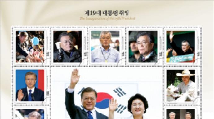 문재인 우표 17일 정식발행 '인기열풍'…...