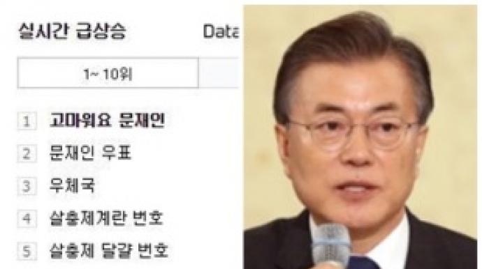 """자유한국당 """"'고마워요 문재인' 놀이 ..."""