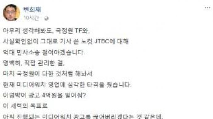 """변희재 """"JTBC, 노컷 고소하겠다…손석희..."""