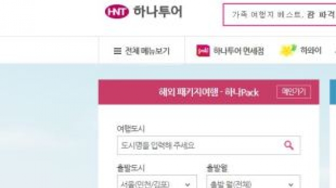 해커집단, 하나투어 100만명 개인정보 빼...
