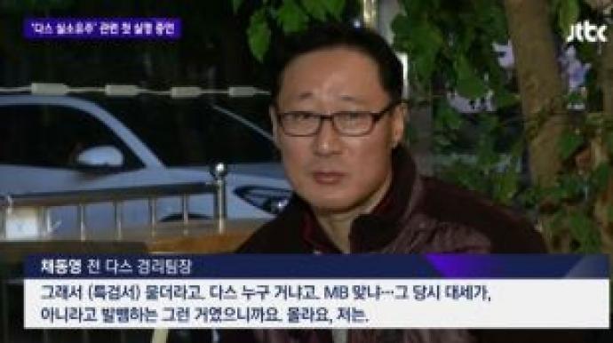 """채동영 다스 전 경리팀장 """"다스 실소유주..."""