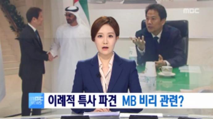 """MBC, 최승호가 사장되면 다를줄 알았는..."