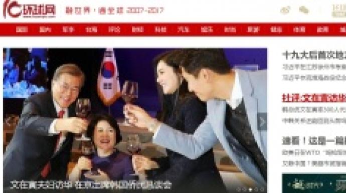 中환구시보, 韓 언론 편협한 보도가 양국...