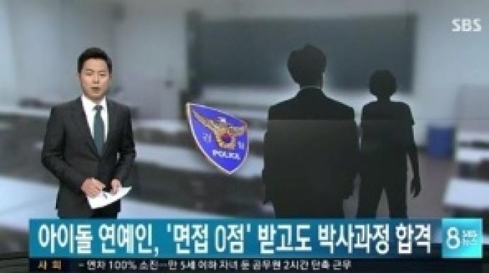경희대 아이돌 실체는 88~92년생 남자 아...