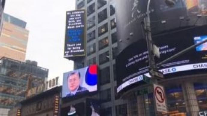 '문재인' 뉴욕타임스퀘어, 실검 장악.....