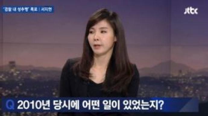'과거이력 논란' 김재련 변호사, 서지현...